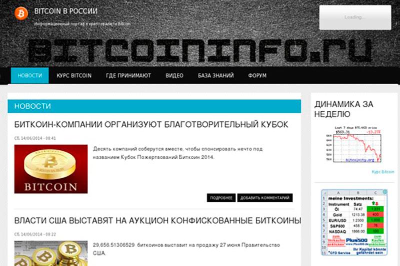 cryptocurrency website bitcoininfo.ru