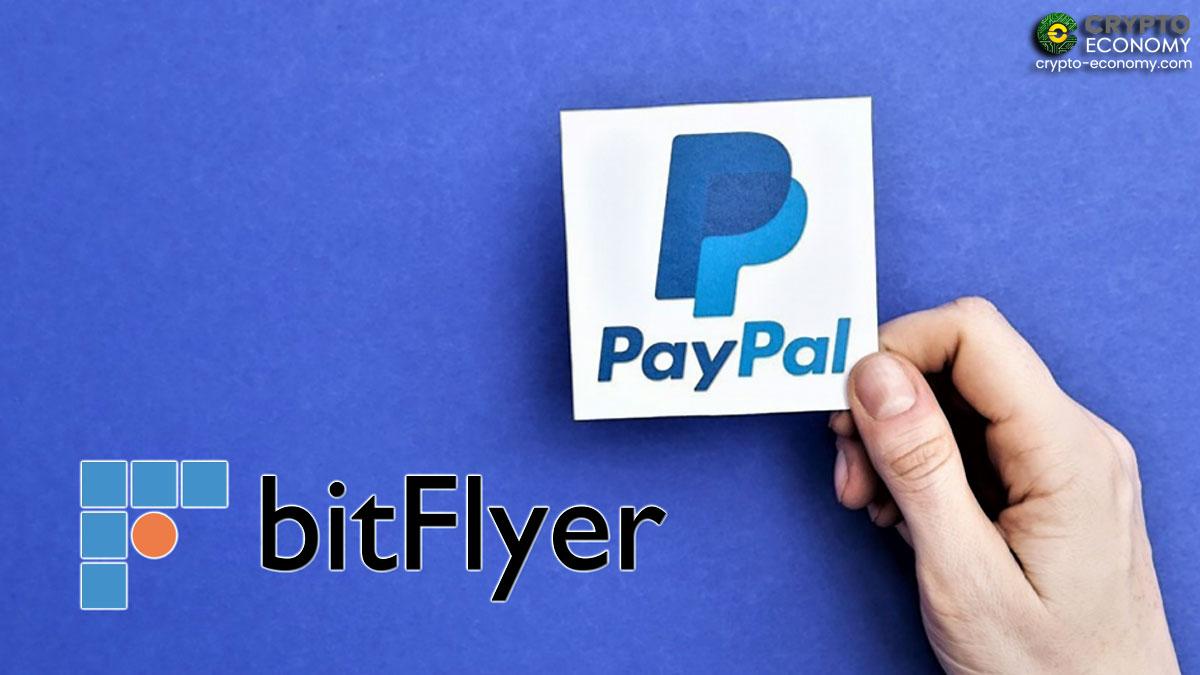 bitflyer paypal)