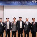 asamblea-nacional-de-corea