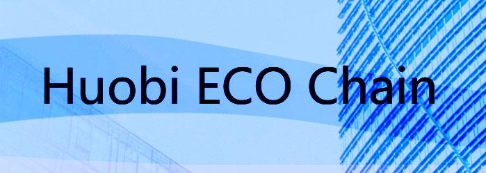 huobi-eco-chain